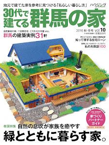 30代で建てる群馬の家