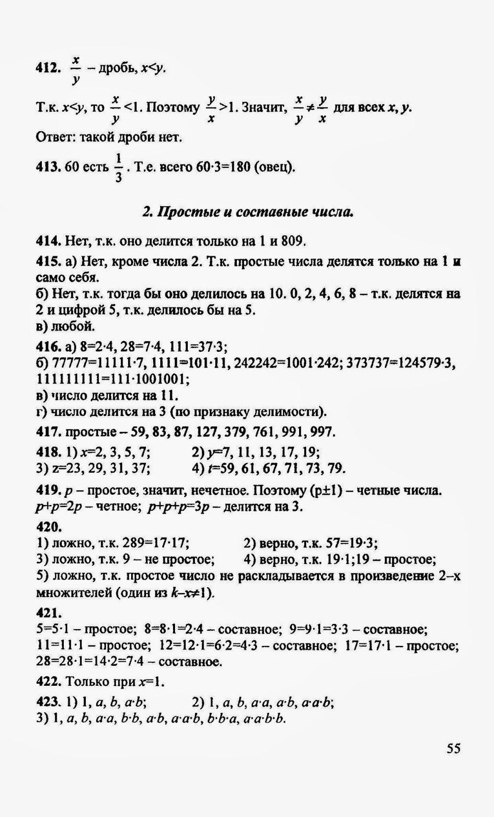 Решебник по математике зубарёва и мордкович 5 класс