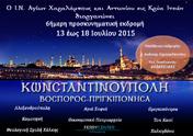 Η Ενορία μας διοργανώνει 6ήμερη προσκυνηματική εκδρομή στην Κωνσταντινούπολη