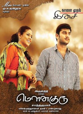 Guru Tamil Film Mp3 Song Free Download