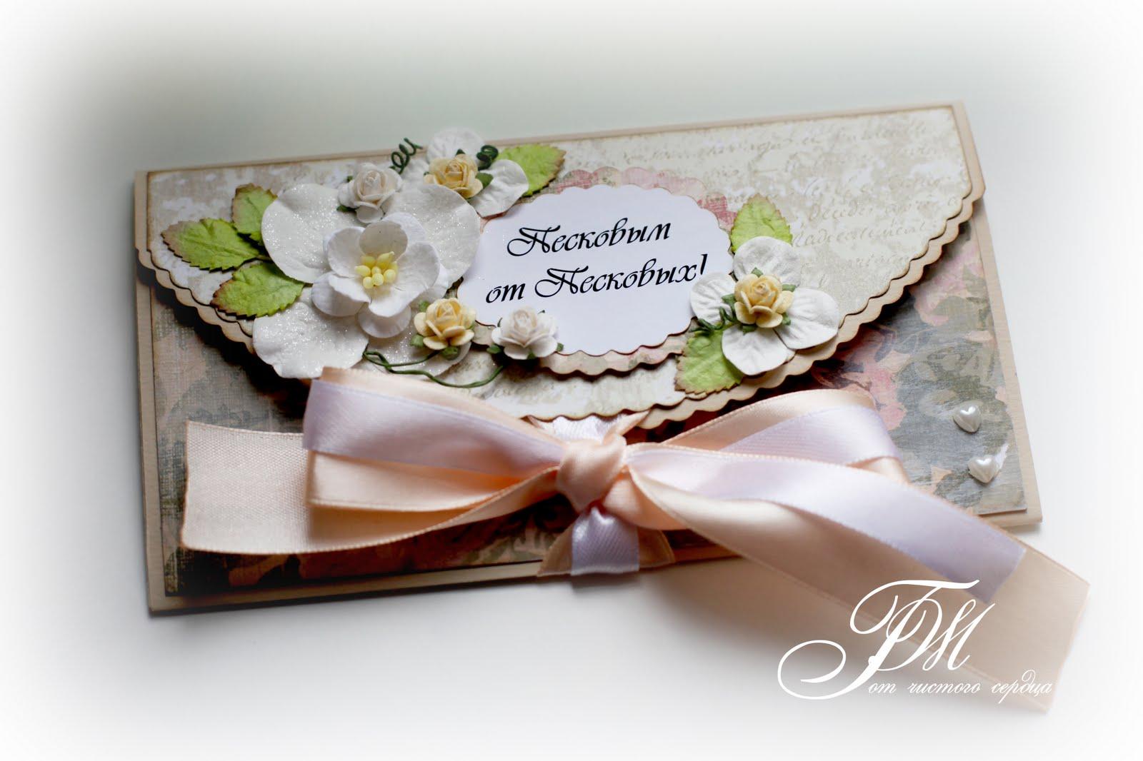 Свадебная открытка конверт своими руками мастер класс