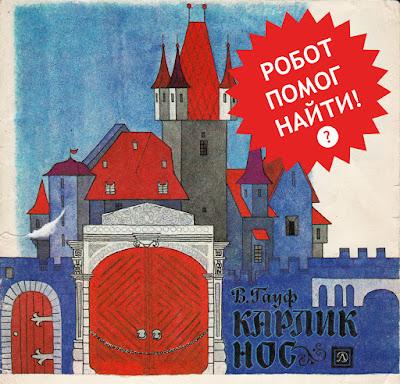 Гауф Карлик Нос Ирисова Салье Детская литература 1985  книга СССР советская старая из детства