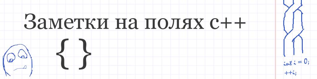 Заметки на полях c++