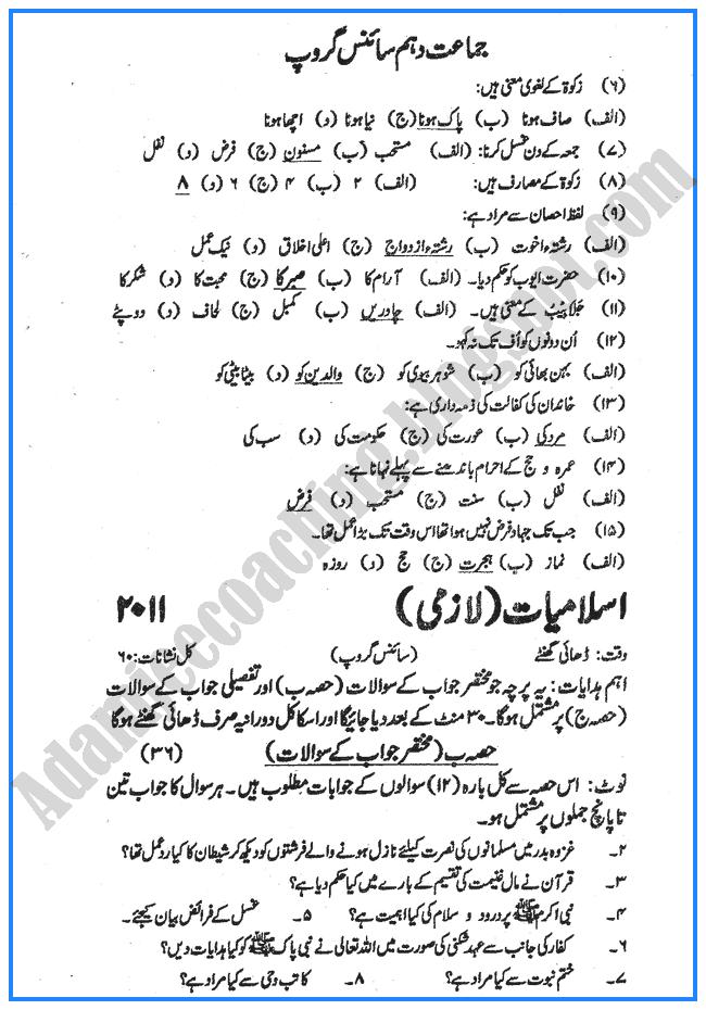 islamiat-2011-past-year-paper-class-x