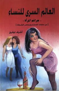 العالم السرى للنساء جرائم المرأة من ملفات القضاء ومحاضر الشرطة - أشرف توفيق