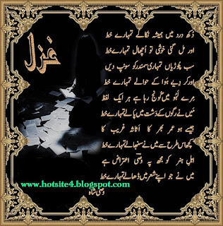 Urdu Sad poetry  2014 sad urdu poetry  urdu sad poetry wallpaper  sad poetry hd wallpaper  free urdu poetry photos  urdu cards