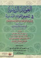 Al-`Awaid Diniyah Fi Talkhish Fawaid Madaniyah