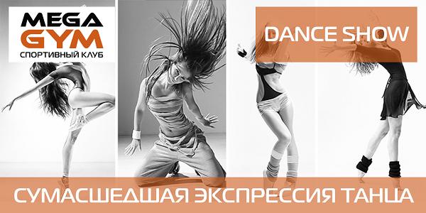DANCE SHOW в Киеве