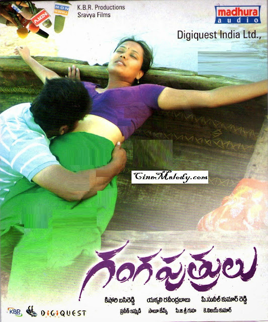 Ganga Putrulu Telugu Mp3 Songs Free  Download -2011