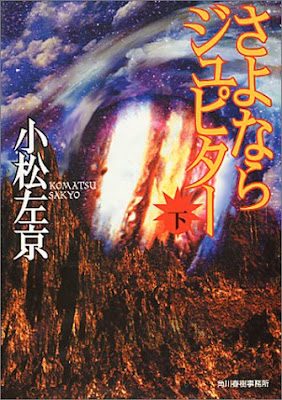 Sayonara Jupiter Manga Review