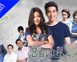 [ Movies ] Derm Chheur Psong Sne - Thai Drama In Khmer Dubbed - Thai Lakorn - Khmer Movies, Thai - Khmer, Series Movies
