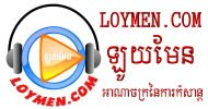 LOYMEN Latest Khmer Movie