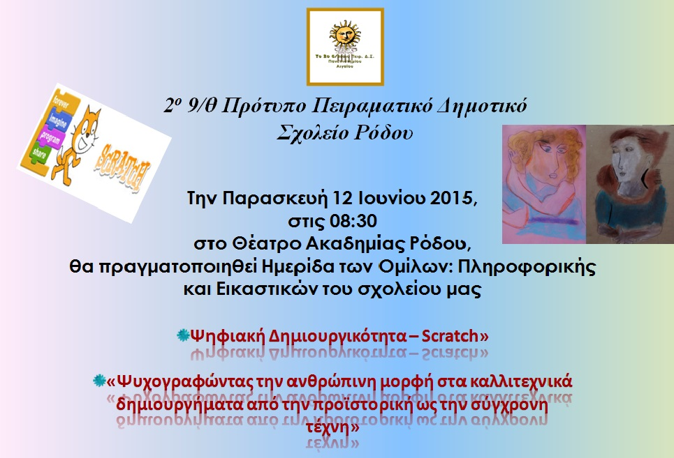 Πρόσκληση Ομίλου Εικαστικών και ΗΥ