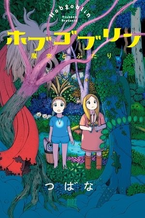 Hobgoblin - Majo to Futari Manga