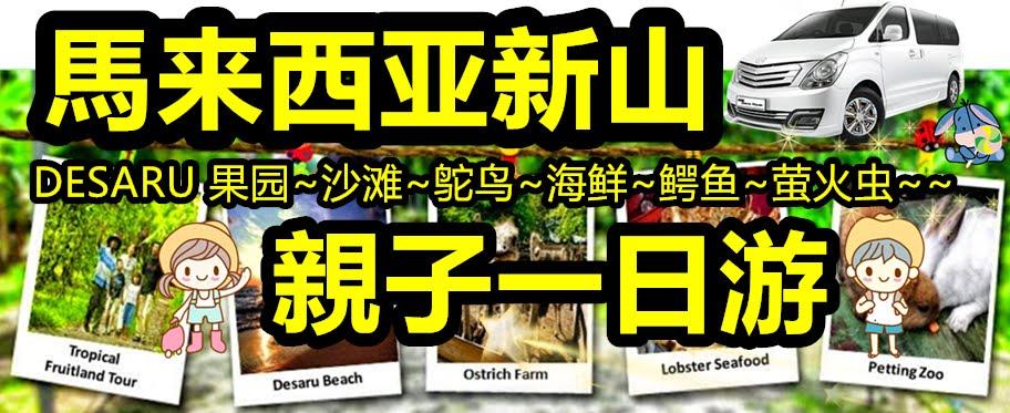 【新山親子一日游】DESARU 果园~沙滩~鸵鸟~海鲜~鳄鱼~萤火虫~親子一日游 ~