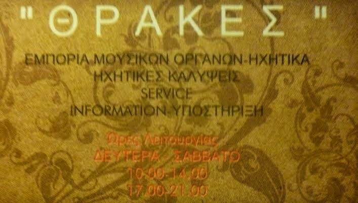 ΘΡΑΚΕΣ ΕΜΠΟΡΙΑ ΜΟΥΣΙΚΩΝ ΟΡΓΑΝΩΝ