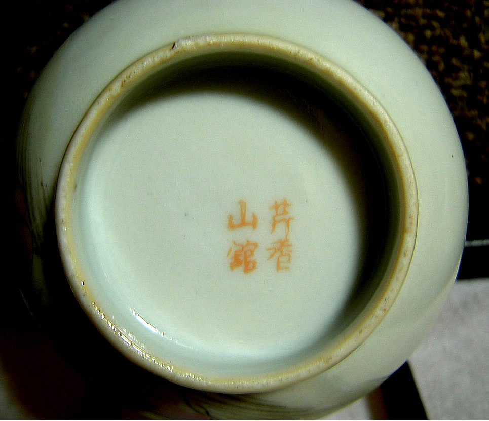 May 2014 late 19th century qing dynasty qianjiang porcelain teacup painted by yu huanwen qn reviewsmspy