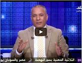 برنامج على مسئوليتى مع أحمد موسى حلقة  الأربعاء 27-8-2014