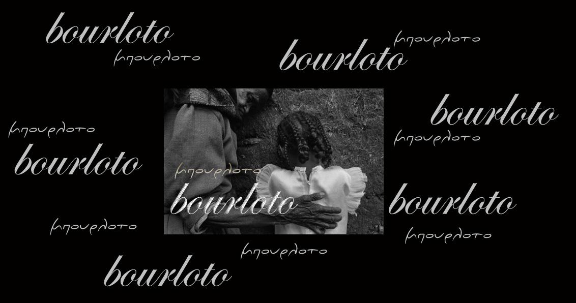 bourloto - μπουρλοτο
