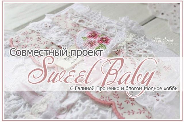 СП ''Sweet Baby''