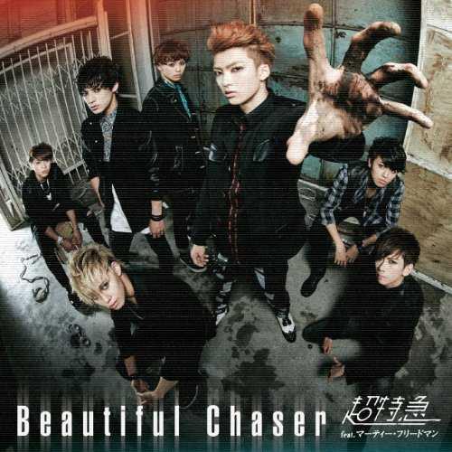 [Single] 超特急 feat.マーティー・フリードマン – Beautiful Chaser (2015.09.09/MP3/RAR)