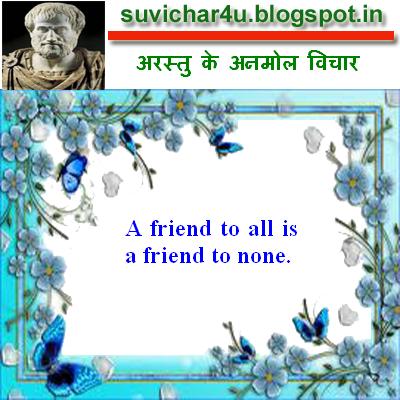 जो सभी का मित्र होता है वो किसी का मित्र नहीं होता है.