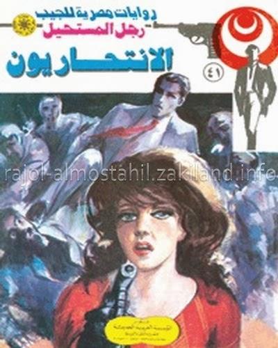 قراءة و تحميل الانتحاريون رجل المستحيل أدهم صبري نبيل فاروق