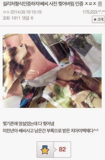 Bentuk kekecewaan dan frustasi, fans merusak foto-foto Sulli f(x).