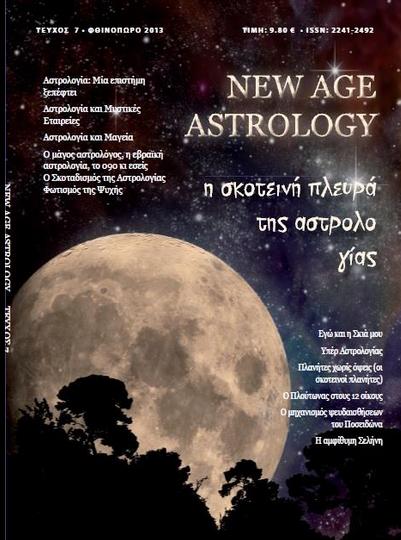Νew Age Astrology, τ.7 Εμβαθύνοντας στα νοήματα της Αμφίθυμης Σελήνης, από την Κ.Β