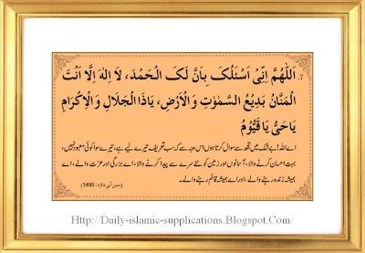 مقبول دُعائیں ۷