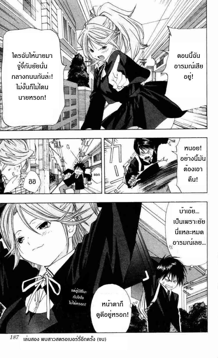 อ่านการ์ตูน Ichigo100 17 ภาพที่ 19