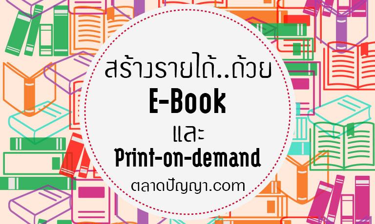 Self-Publishing : สร้างรายได้จากการขาย E-book และ Print-on-demand