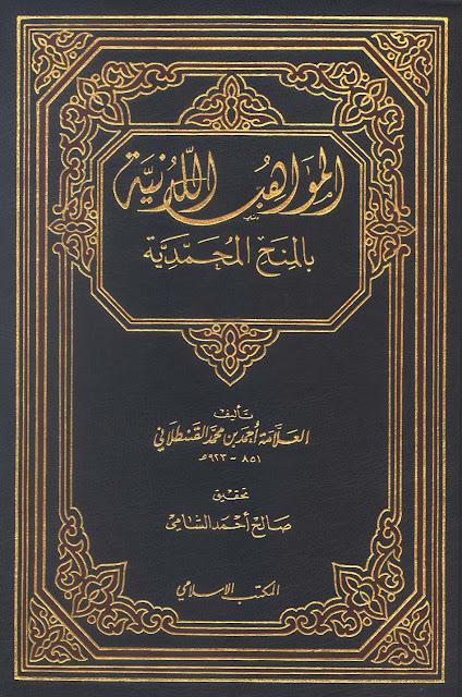 كتاب المواهب اللدنية بالمنح المحمدية للقسطلاني pdf