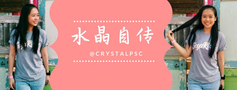 ❤水晶の自傳❤
