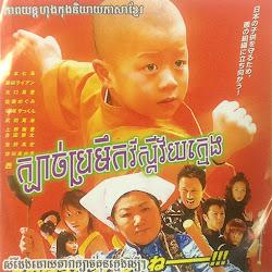 Kbach Brmoek Vey Skey Vey Kmeng [1 End]