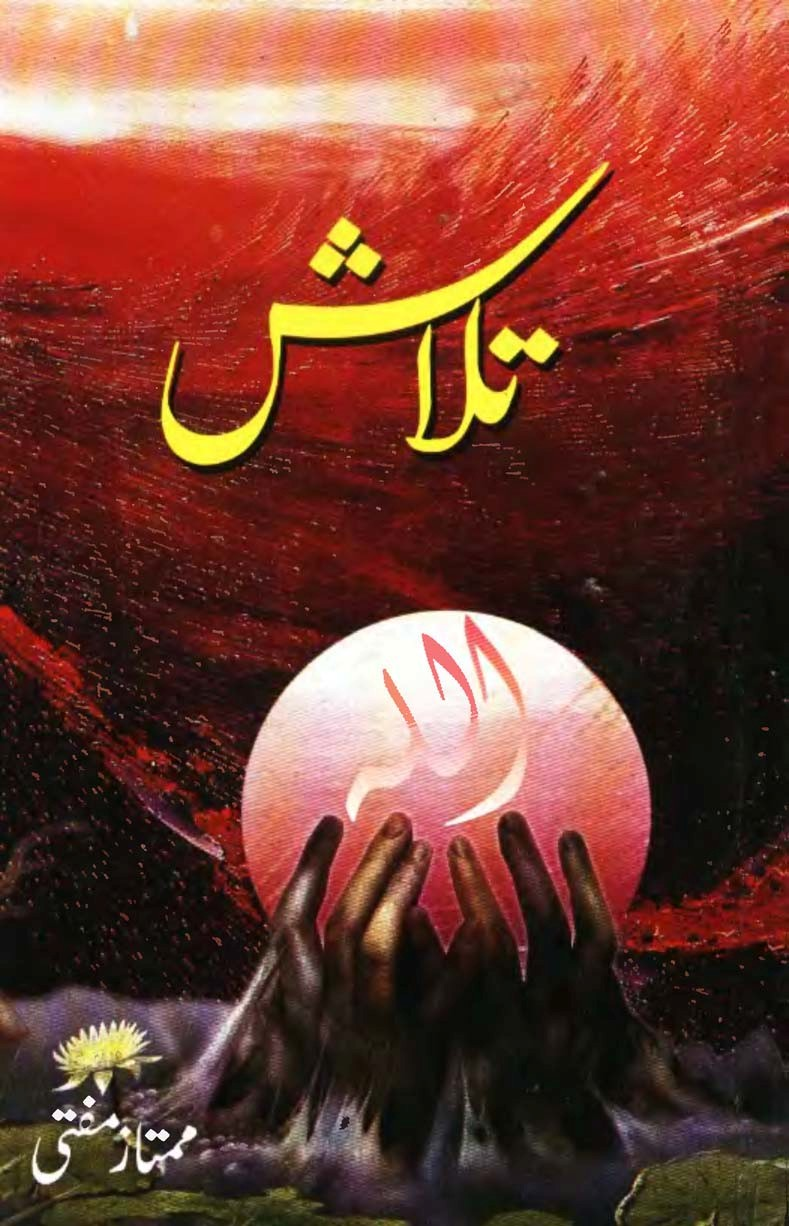 Talash by Mumtaz Mufti Online Reading