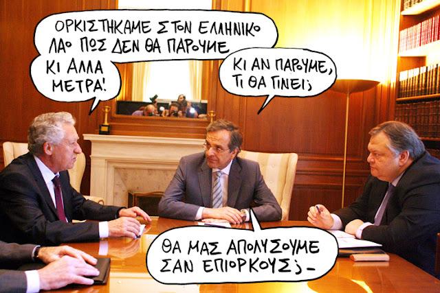 «Ομάδα Αλήθειας» Νέας Δημοκρατίας, Χαλκείο με Πρωθυπουργική Σφραγίδα
