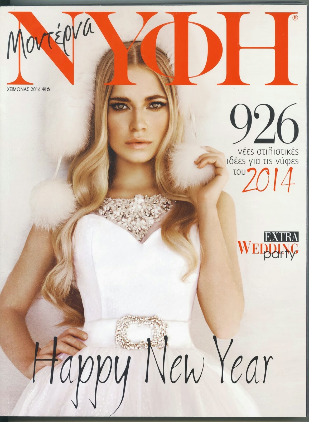 ΝΥΦΗ Magazine Winter ΄14