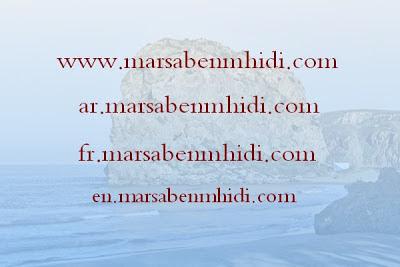 موسكاردة , صور مرسى بن مهيدي