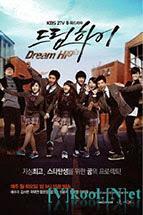 Phim Bay Cao Ước Mơ 1