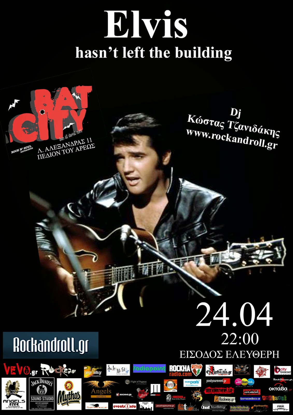 elvis-hasn-t-left-the-building-bat-city-pempti-24-apriliou