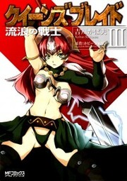 Queen's Blade - Exiled Warrior Manga