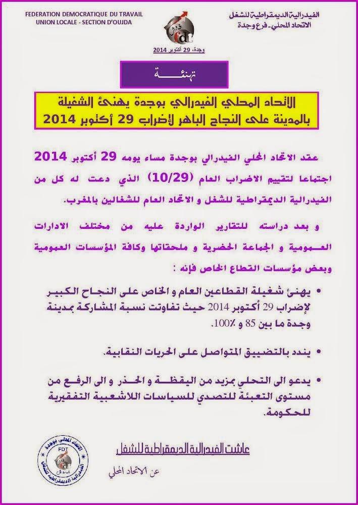 تهنئة الاتحاد المحلي الفيدرالي بوجدة للشغيلة بالمدينة على النجاح الباهر لإضراب 29 أكتوبر 2014