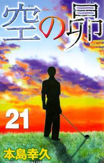 空の昴 第01-21巻