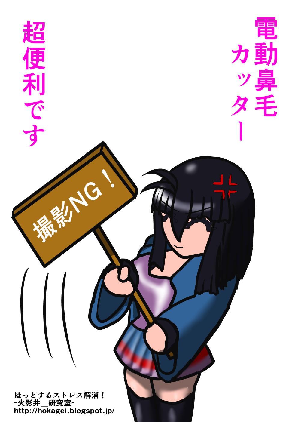 【ほっとする】電動鼻毛カッター!!【今日の楓さんラクガキ】
