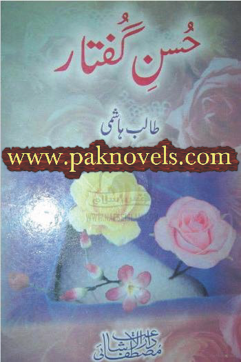download this best urdu book husne guftar by talib hashmi pakistani urdu novels get free books. Black Bedroom Furniture Sets. Home Design Ideas