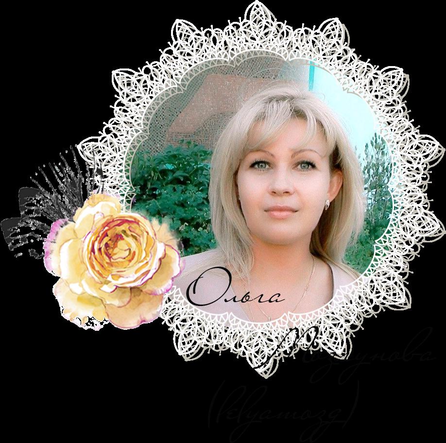Ольга Мозгунова