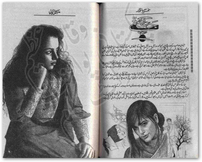 Download Janat ke patay novel by Nimra Ahmed Episode 5 pdf.