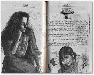 Janat ke patay novel by Nimra Ahmed Episode 5 pdf. |FAMOUS URDU NOVELS