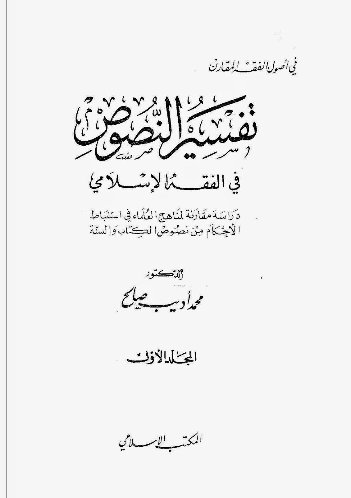 تفسير النصوص في الفقه الإسلامي لـ محمد أديب صالح